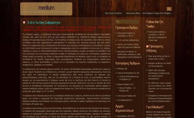 Το προσωπικό μου blog